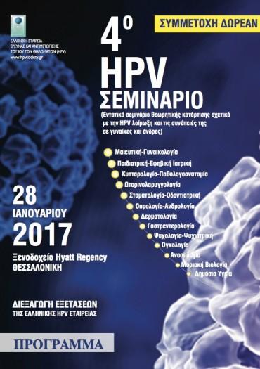 4ο HPV σεμινάριο