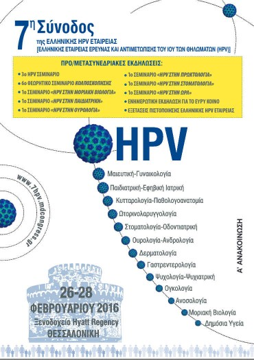 7η Σύνοδος Ελληνικής HPV Εταιρείας