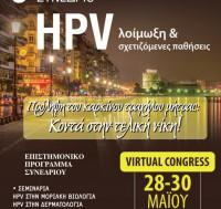 9ο Πανελλήνιο HPV Συνέδριο