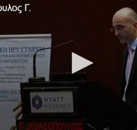 Γ Κολιόπουλος: Πληθυσμιακός έλεγχος για την πρόληψη του καρκίνου του τραχήλου: PAP testing ή HPV-DNA testing ή και τα δύο (Co-testing);