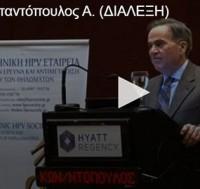 Α. Κωνσταντόπουλος: HPV-εμβολιασμός: η σημερινή κατάσταση στην Ελλάδα, στην Ευρώπη και παγκοσμίως