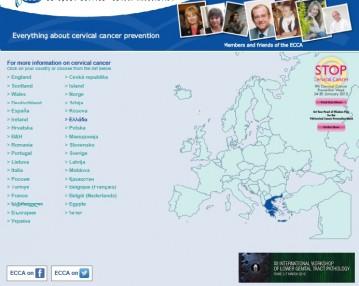 Ευρωπαϊκή Ένωση για τον καρκίνο του τραχήλου