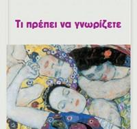Φυλλάδιο Ελληνικής HPV Εταιρείας