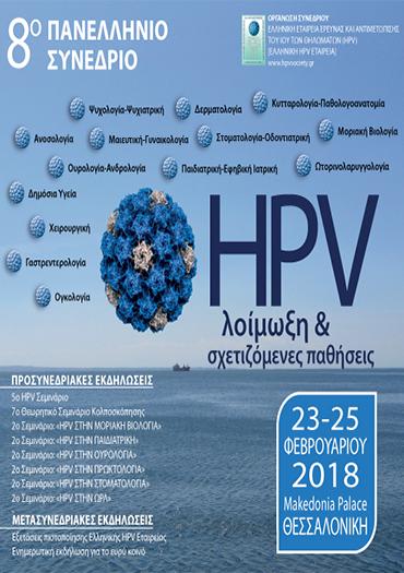 8o HPV συνέδριο